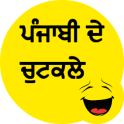 Punjabi Jokes ਪੰਜਾਬੀ ਦੇ ਚੁਟਕਲੇ