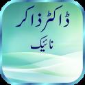 Dr Zakir Naik English Lectures