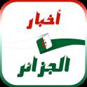 أخبار الجزائر العاجلة
