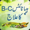 Hepatitis B and C Ka Desi Ilaj
