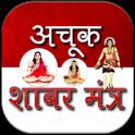 Achook Shabar mantra in Hindi