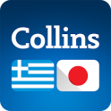 Collins Japanese-Greek Dictionary
