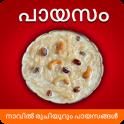 Payasam Recipes in Malayalam