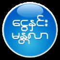 Ngwe Hnin Mandalar Express