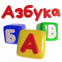 Говорящая Азбука русский язык