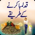 Qad Lamba Karnay Kay Tareeqay