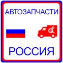 Автозапчасти Россия