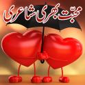 Love Poetry (Shayari) In Urdu