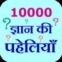 10000 Gyan Ki Paheliyan