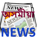 অসমীয়া Assamese News Lite