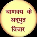 Chanakya Ke Anmol Vichar