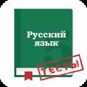Тесты по русскому языку 2019