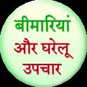 Bimariya aur Gharelu Upchar