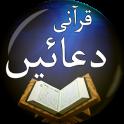 Quran Ki Dua'in