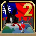 Republic of China Simulator 2