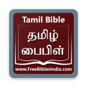 Tamil Bible (தமிழ் பைபிள்)