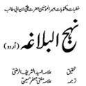 Nahjul balagha in urdu Mktubat