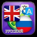 English Russian translate
