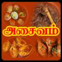 Tamil Samayal Non Veg