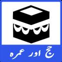 Hajj and Umrah Guide 2018- Manasik e Hajj & Umrah