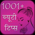 1001+ Beauty Tips 2018