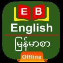 Burmese Dictionary Offline
