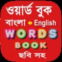 Bangla Words Book - ওয়ার্ড বুক