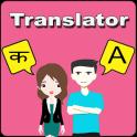 Marathi To English Translator