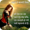 Photo Par Shayari Likhe