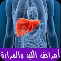 أمراض الكبد والمرارة وعلاجها