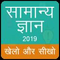 GK & CA Hindi For all Exam