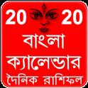 Bangla Calendar 2020