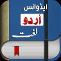 Offline Urdu Lughat – Urdu to Urdu Dictionary