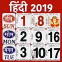 Hindi Calendar 2020 - हिंदी कैलेंडर 2019 | पंचांग