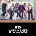BTS Offline - KPop