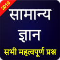 SSC General Knowledge & Current Affairs Hindi