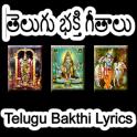 Telugu Bhakthi Lyrics