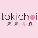東京著衣 tokichoi