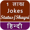 Latest Jokes Hindi (हिंदी चुटकुले) Funny Message