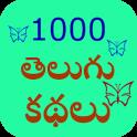 1000 Telugu Story