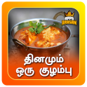 Veg Non Veg Gravies Curries Recipe Kulambu Variety