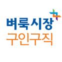 벼룩시장구인구직 -취업, 알바, 일자리, 맞춤 채용정보