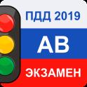 Экзамен ПДД категория AB 2019 - Билеты ГИБДД