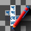 Bangla Crossword