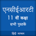 NCERT 11th CLASS BOOKS IN HINDI