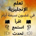 Arabic to English Speaking