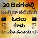Kannada to English Speaking - English from Kannada