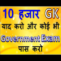 Gk in hindi & GK Tricks (RRB, IBPS, SSC SGL)