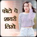 Write Shayari on Photo