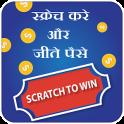 Scratch To Win cash